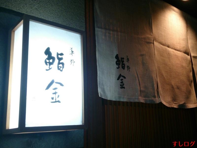 f:id:edomae-sushi:20150727192638j:plain