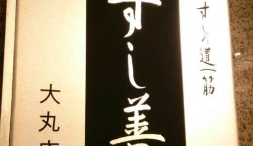 すしログ No. 95 すし善 大丸札幌店@札幌(北海道)