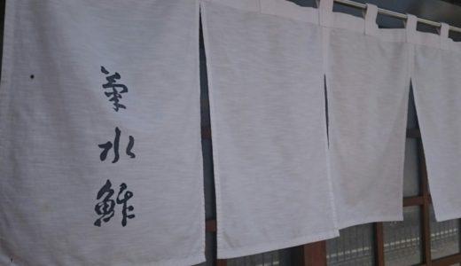 すしログ No. 98 菊水鮓@明石(兵庫県)