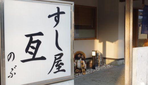 すしログ No. 100 亙(ノブ)@淡路島(兵庫県)