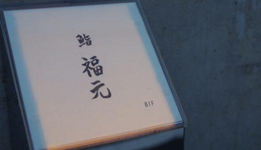 すしログ No. 101 福元@下北沢