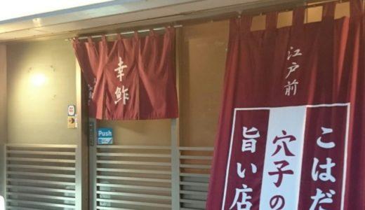 すしログ No. 104 幸鮓@蔵前