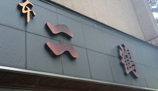 すしログ No. 105 本二鶴@日本橋(大阪府)
