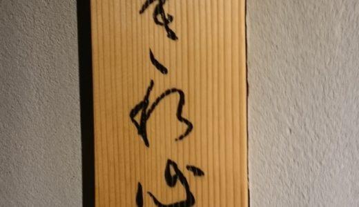 すしログ No. 106 きわ心@中崎町(大阪府)