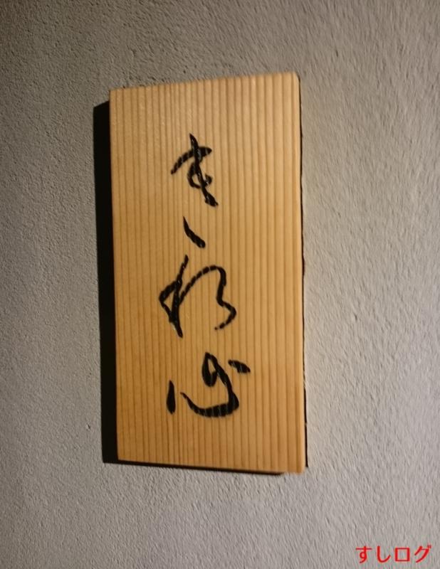 f:id:edomae-sushi:20150923111423j:plain