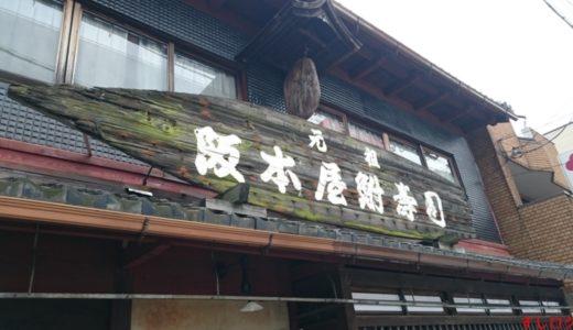 すしログ No. 110 阪本屋@大津(滋賀県)