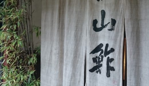 すしログ No. 109 徳山鮓@余呉(滋賀県)