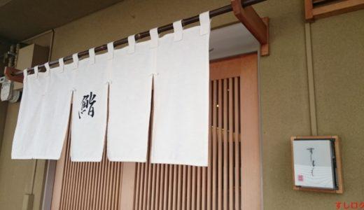 すしログ No. 112 鮨舳(すしとも)@瓦町(香川県)