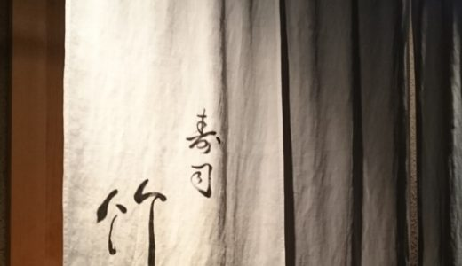 すしログ No. 113 寿司 竹本@小倉(福岡県)