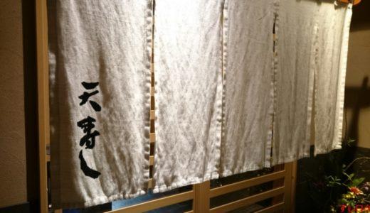 すしログ No. 115 天寿し(京町)@小倉(福岡県)