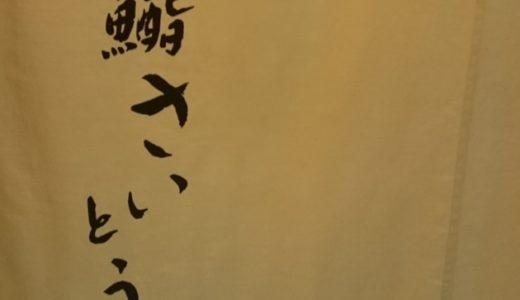 すしログ No. 116 鮨さいとう@六本木一丁目