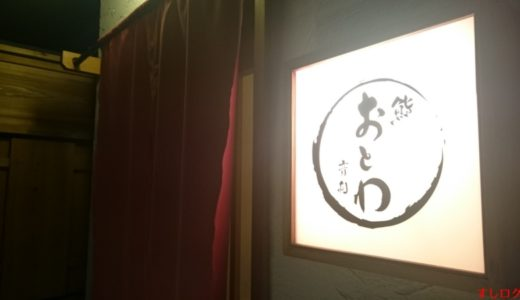 すしログ No. 122 鮨おとわ@こどもの国(神奈川県)