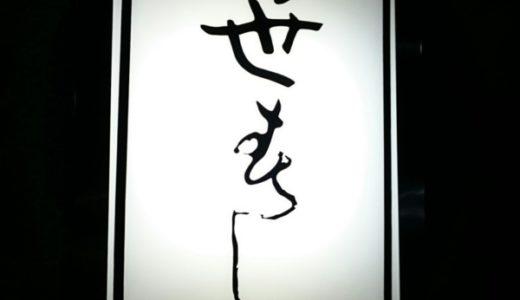 すしログ No. 123 小笹寿し@下北沢