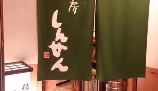 すしログ日本料理編 No. 8 酒房しんせん@すすきの(北海道)