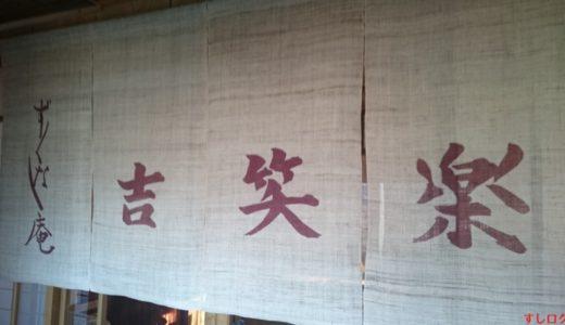 すしログ日本料理編 No. 13 蕎麦の隠れ家 吉笑楽@上伊那(長野県)