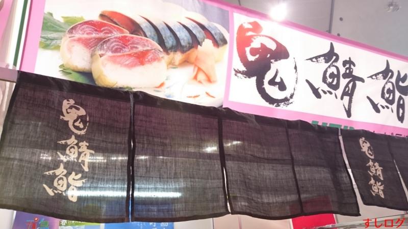 f:id:edomae-sushi:20160118202803j:plain