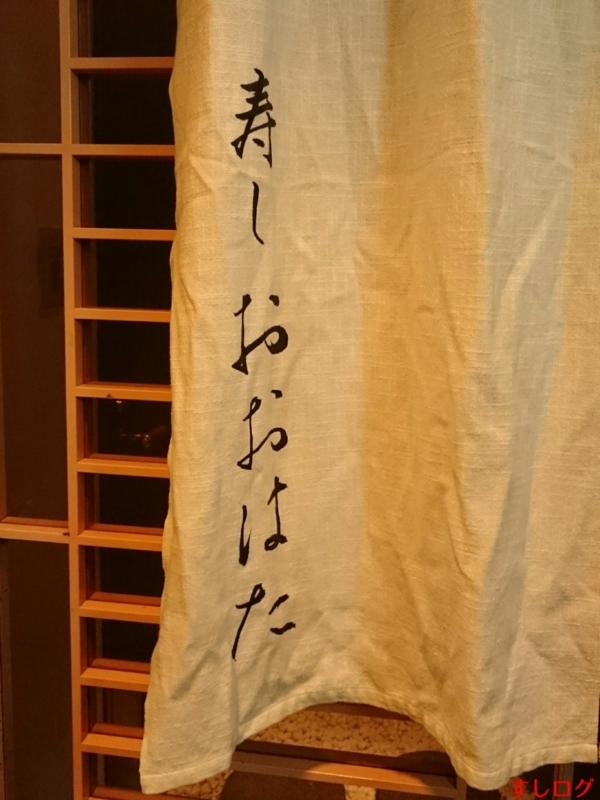 f:id:edomae-sushi:20160219230559j:plain