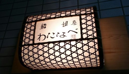 すしログ No. 133 銀座 鮨 わたなべ@銀座