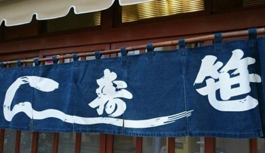 すしログ No. 135 神田笹鮨@神田