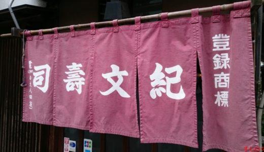 すしログ No. 137 紀文寿司@浅草