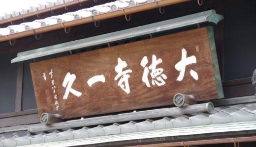 すしログ日本料理編 No. 21 大徳寺一久@紫野(京都府)