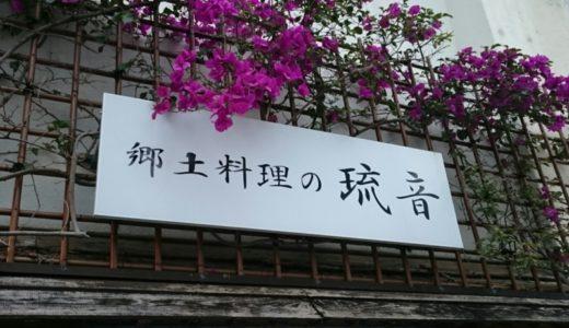 すしログ日本料理編 No. 24 郷土料理の琉音@旭橋(沖縄県)