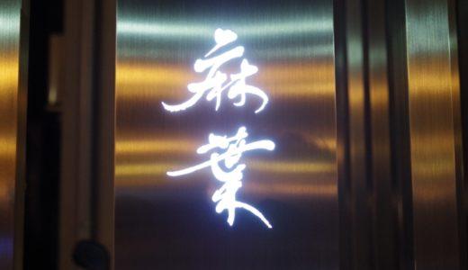 すしログ No. 142 鮨麻葉@西麻布