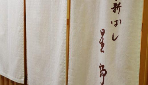 すしログ日本料理編 No. 27 星野@新橋