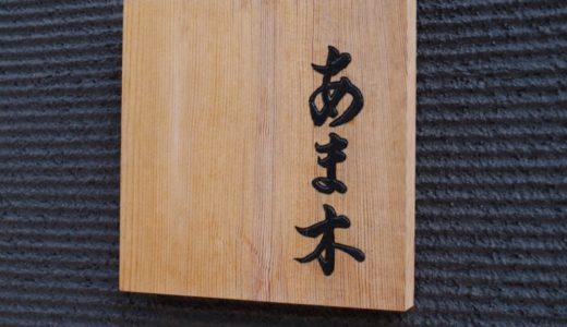 すしログ No. 144 あま木@久屋大通(愛知県)