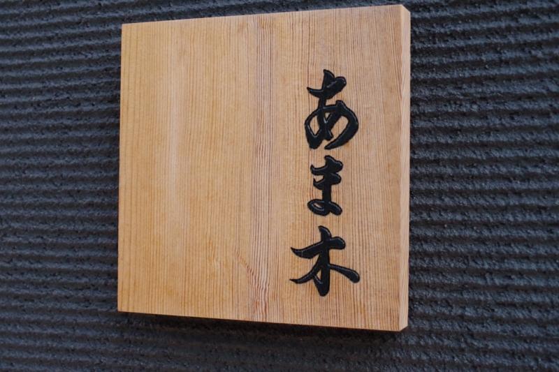 f:id:edomae-sushi:20160425203449j:plain