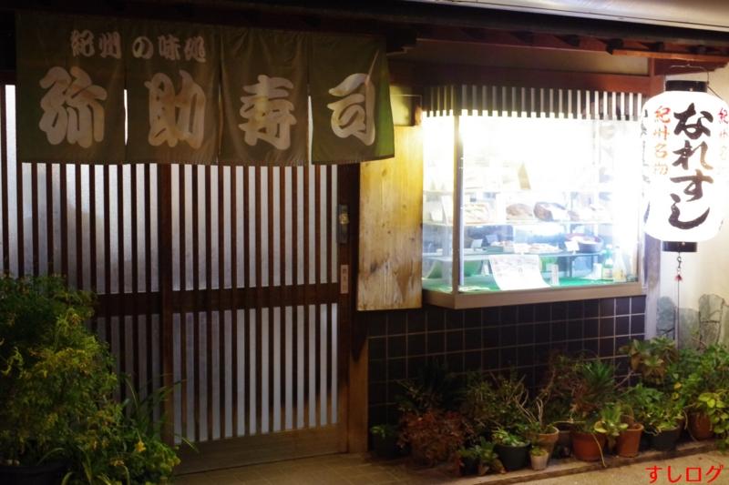 f:id:edomae-sushi:20160607215424j:plain