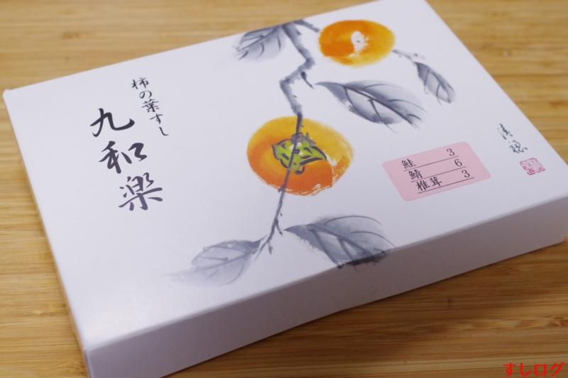 f:id:edomae-sushi:20160609211842j:plain