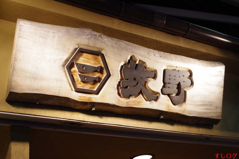 f:id:edomae-sushi:20160704222955j:plain