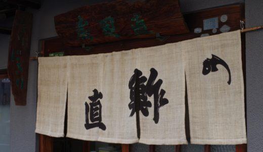 すしログ No. 155 鮓直@天満(大阪府)