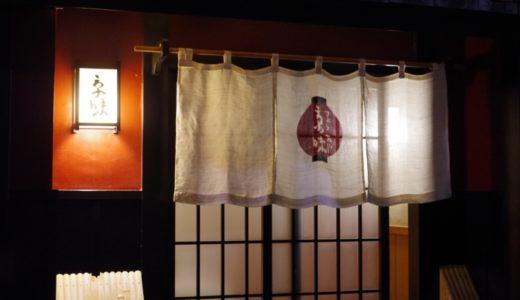 すしログ日本料理編 No. 36 京味@新橋【2019年12月に閉店されました】