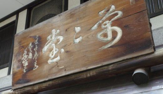 すしログ和菓子編 No. 15 萬々堂通則@奈良市(奈良県)