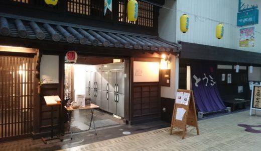 すしログ日本料理編 No. 42 川島豆腐店@唐津(佐賀県)