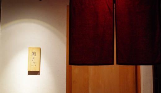 すしログ No. 159 鮨さかい@中洲川端(福岡県)