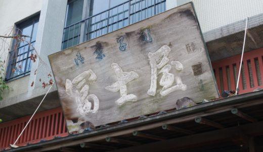 すしログ和菓子編 No. 19 小男鹿本舗冨士屋@徳島市(徳島県)