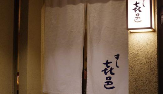 すしログ No. 162  喜邑(㐂邑)@二子玉川