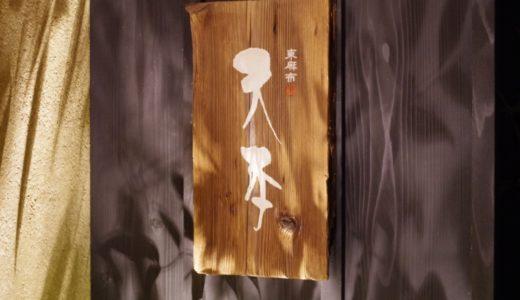 すしログ No. 163  東麻布天本@赤羽橋