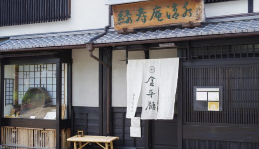 すしログ和菓子編 No. 23 緑寿庵清水@出町柳(京都府)