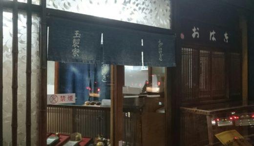 すしログ和菓子編 No. 24 玉製家@日本橋(大阪府)