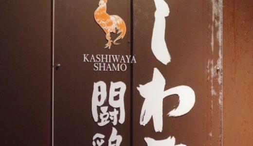 すしログ日本料理編 No. 52 かしわや闘鶏@福島(大阪府)