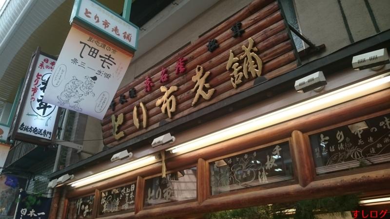 f:id:edomae-sushi:20161127103020j:plain