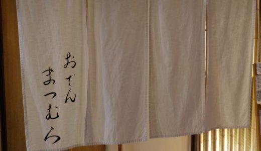 すしログ日本料理編 No. 57 おでん まつむら@熊本市(熊本県)