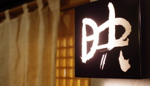 すしログ No. 173 智映@銀座【2019年12月に閉店されました】