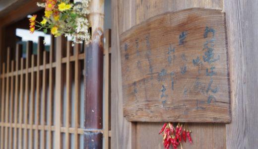すしログ日本料理編 No. 59 草喰なかひがし@銀閣寺道(京都府)