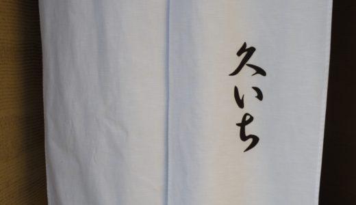 すしログ No. 35  久いち@浅草