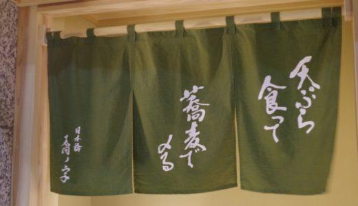 すしログ日本料理編 No. 65 蕎ノ字@日本橋